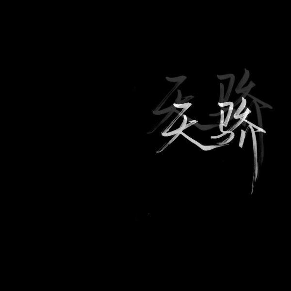 爱情句子长文_表达爱情的句子,发朋友圈绝对惊艳!
