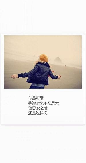 佛语禅语100句 慧律法师禅语100句(10) 第三张