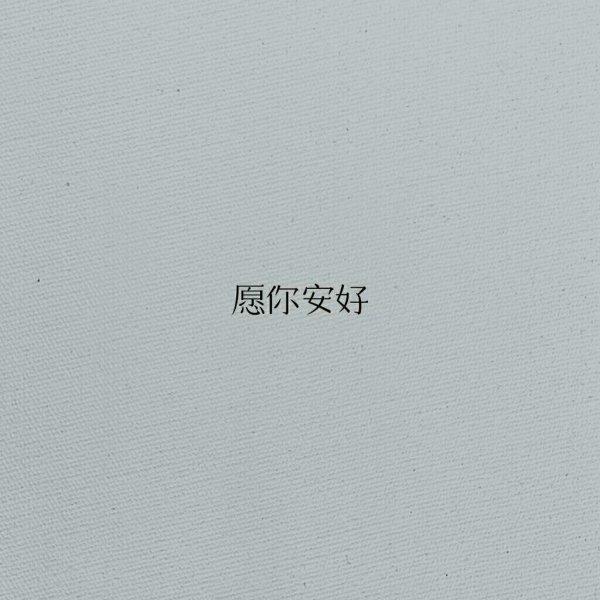 佛教用语禅语翻译 静心禅语 第二张