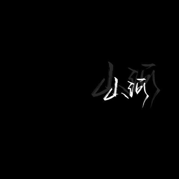 佛家经典心灵禅语 佛语禅心语录大全_4 第三张