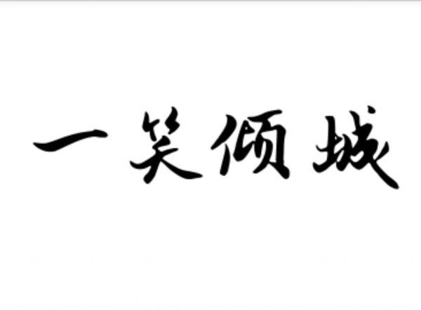 人生五十搞笑禅语 人生禅语 第二张