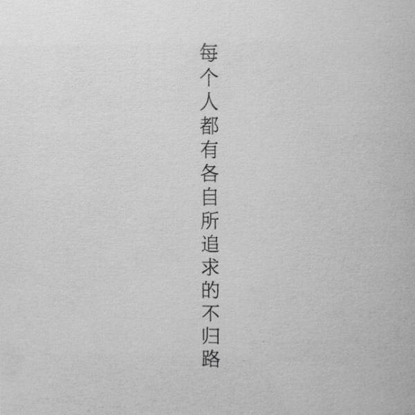 二字禅语企业管理 清新佛系短句 第五张