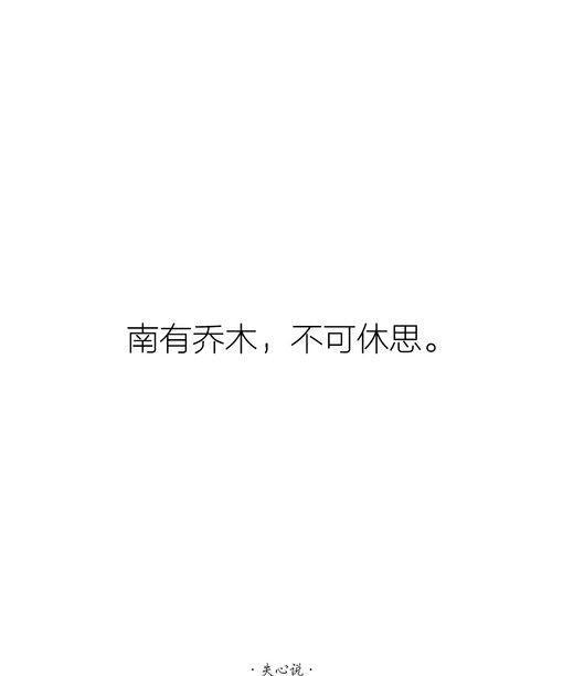 人生感悟白眼狼的句子_《哲理》的句子
