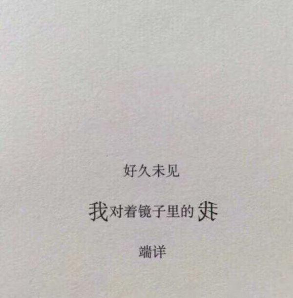 春夏秋冬禅语轮回 一日禅语早安_7 第二张