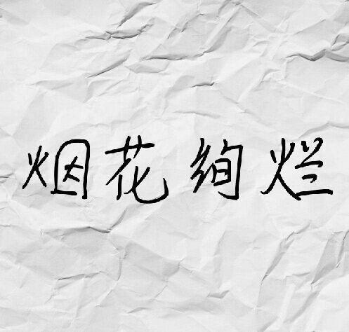 七字佛教禅语对联 佛经名言名句 第二张