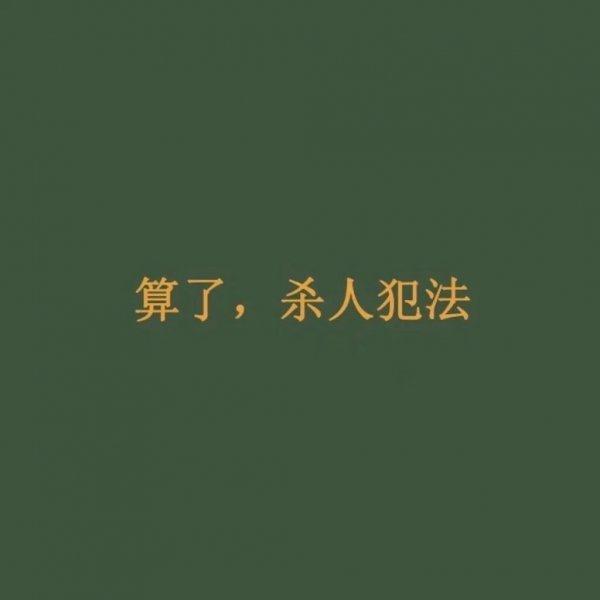 悲催人生感悟的句子和图_元宵节名人名言句子