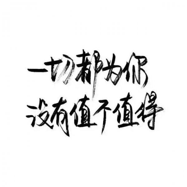 人生疲惫感悟句子_热爱导致成功的感悟