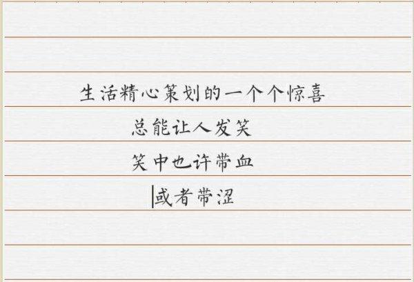刘禅语录打打杀杀 佛语人生_5 第四张