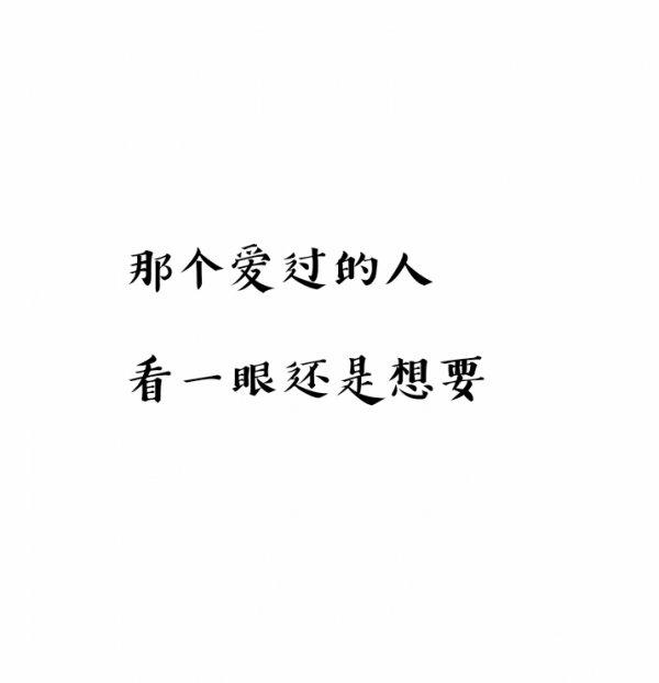 整理的唯美的句子 单身渴望爱情的句子