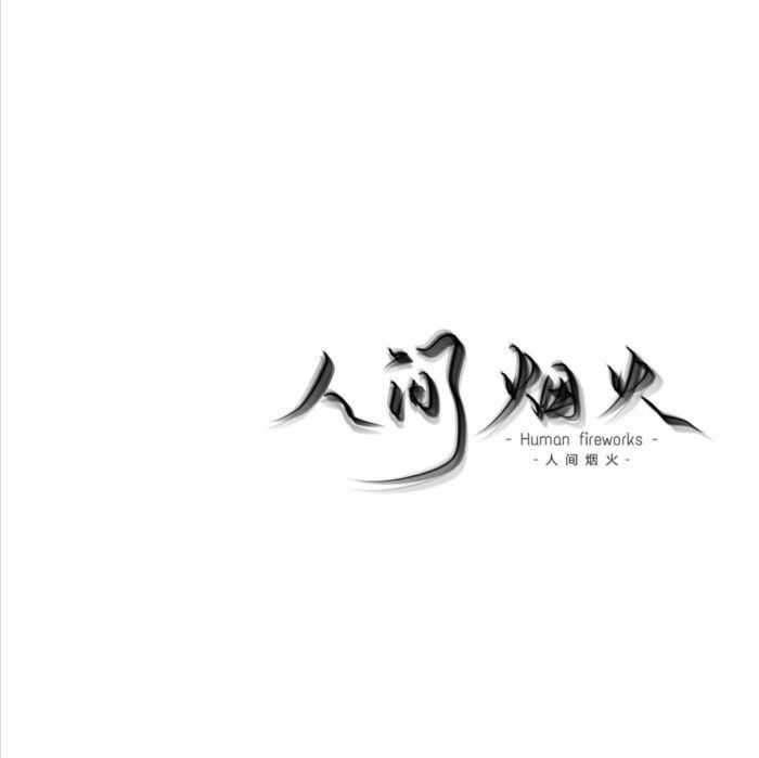刻章四字静心禅语 关于因缘的禅语20句(四)