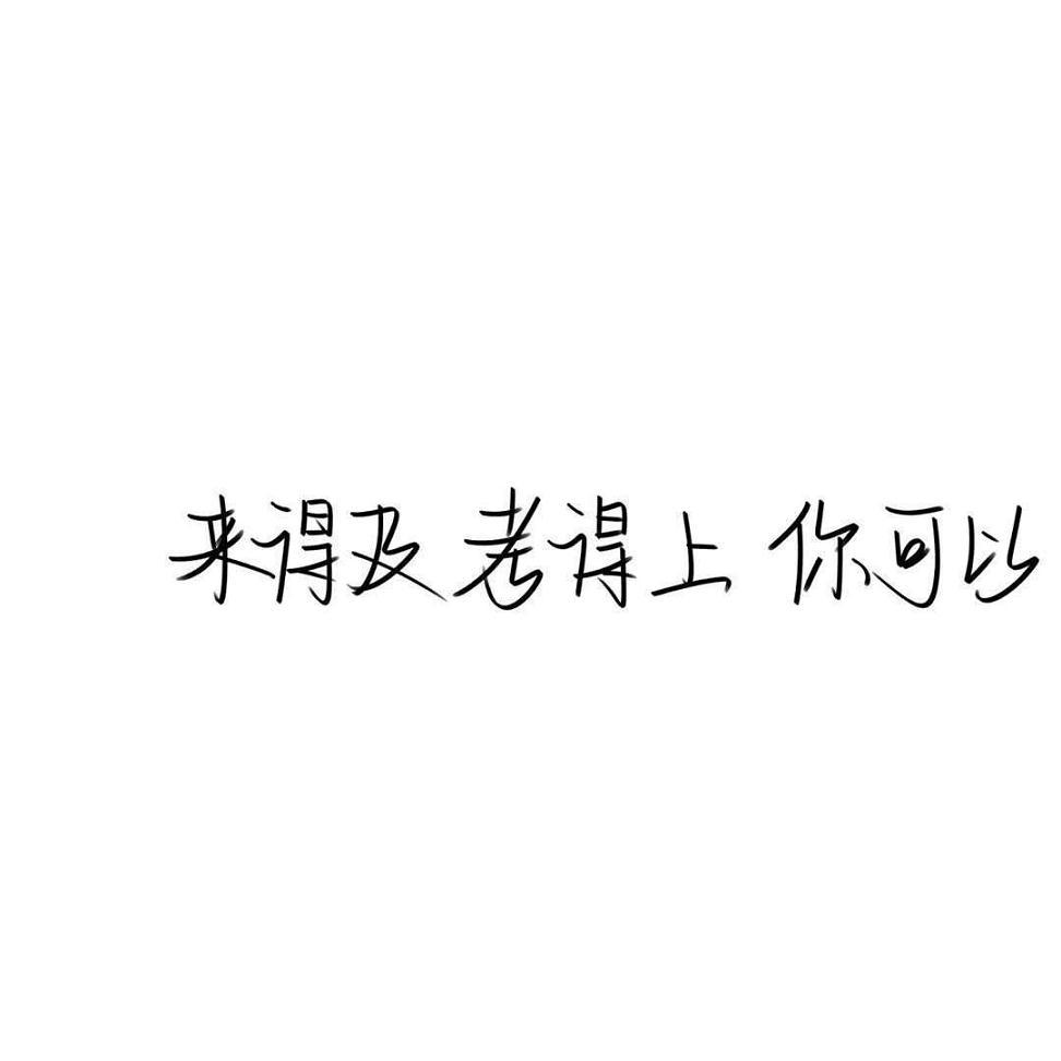 禅语一语道破天机 禅语人生短句 第二张