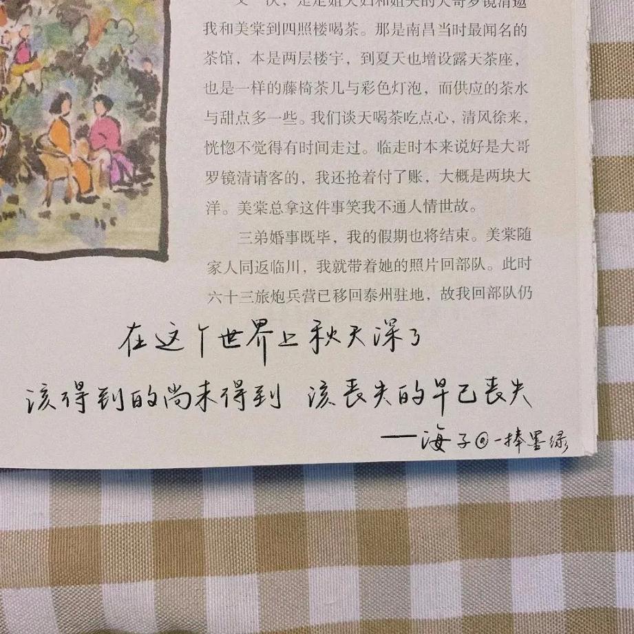 二字佛家经典禅语 恒东法师禅语50句 第五张