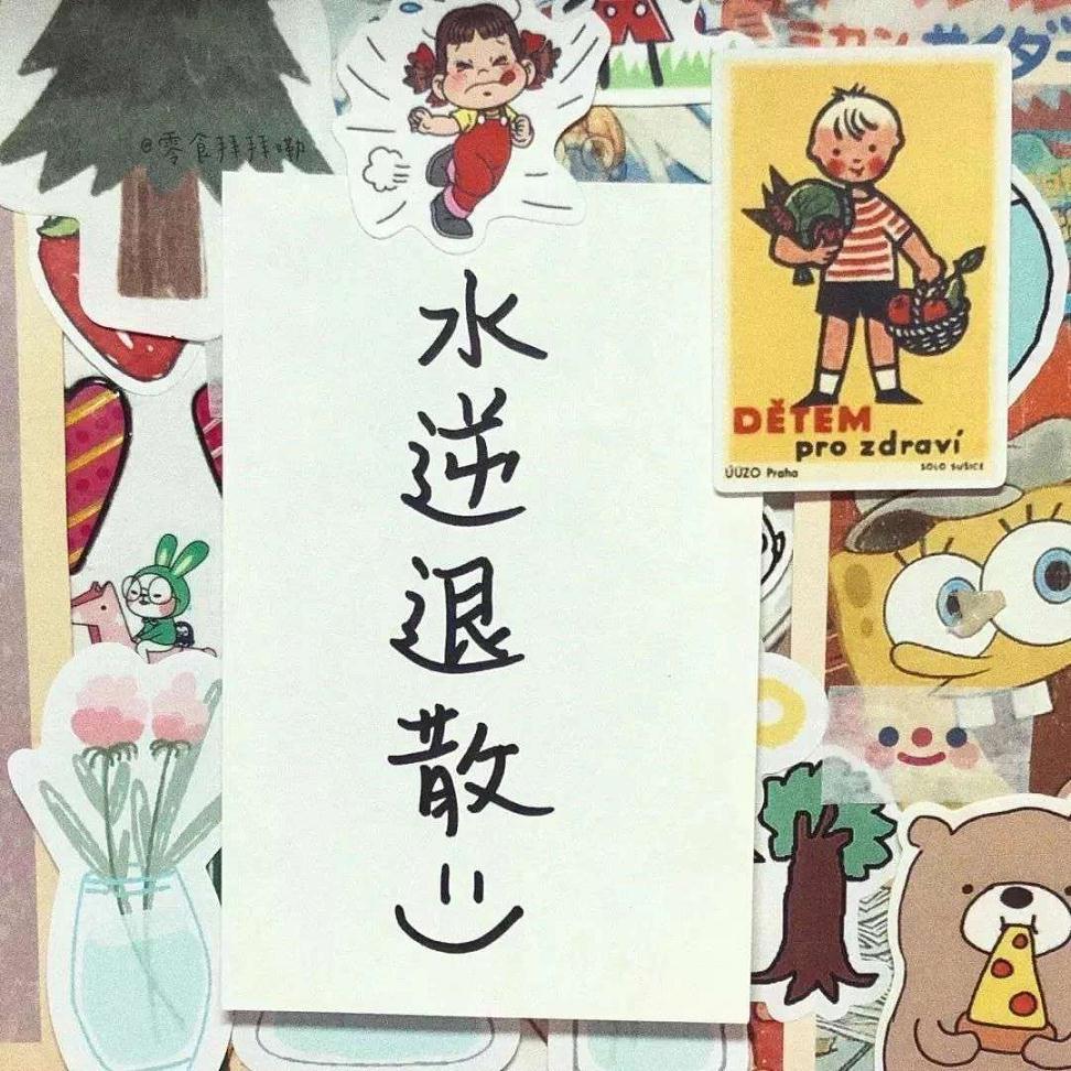佛家执著心的禅语 一句禅语一种人生 经典 第二张