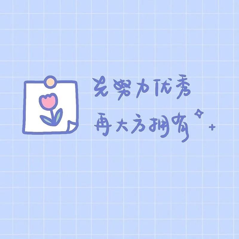 动漫人生感悟的句子_养心的句子_5
