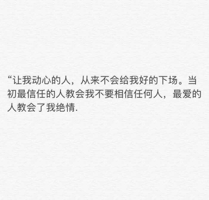 明华轮的唯美句子 心情好的qq个性签名