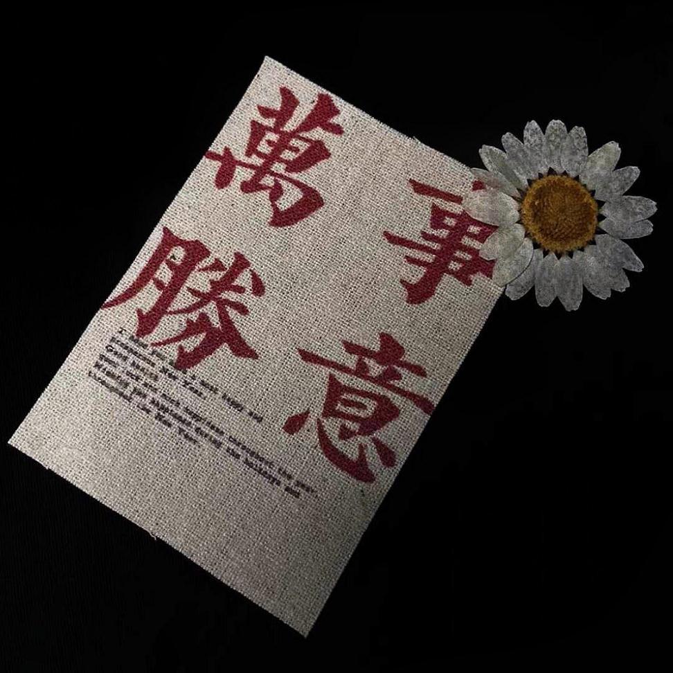 励志禅语经典语录 佛语问候早安 第四张