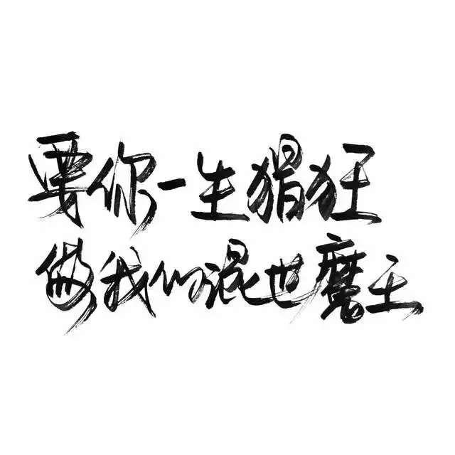 佛禅语录大千世界 千古贤文全文 第五张