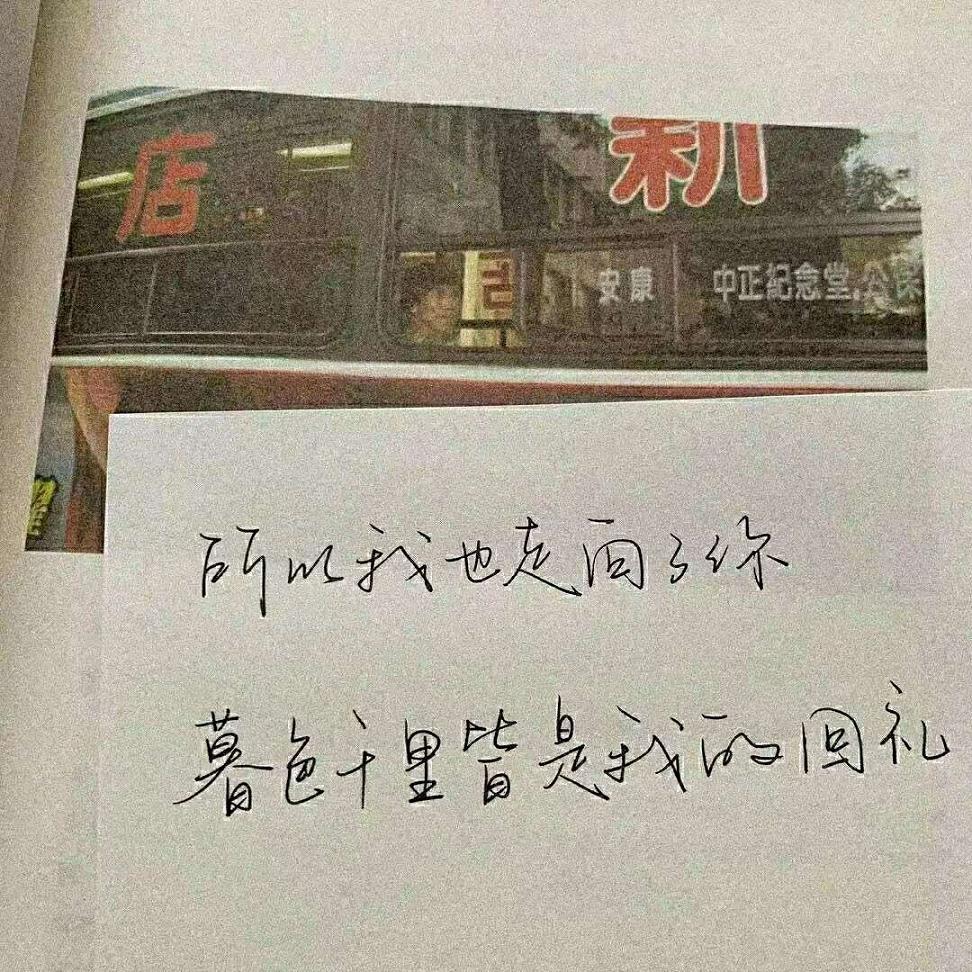 大司马口头禅语音 中华圣贤经中的名句_2 第四张
