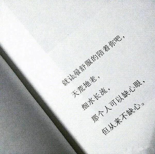 二字佛家经典禅语 恒东法师禅语50句 第三张