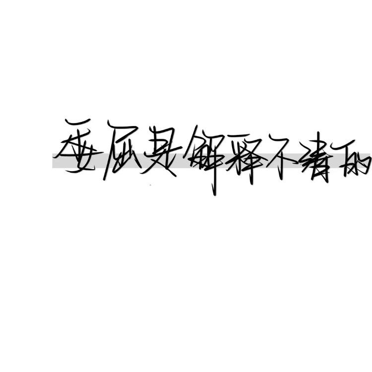 男士微信网名禅语 道语禅心 第四张