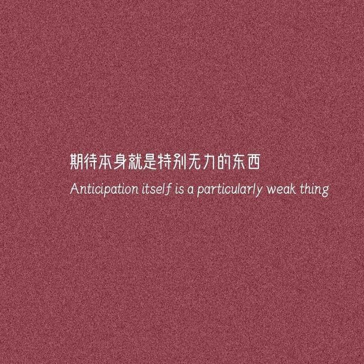表达感悟人生的句子_心情物语