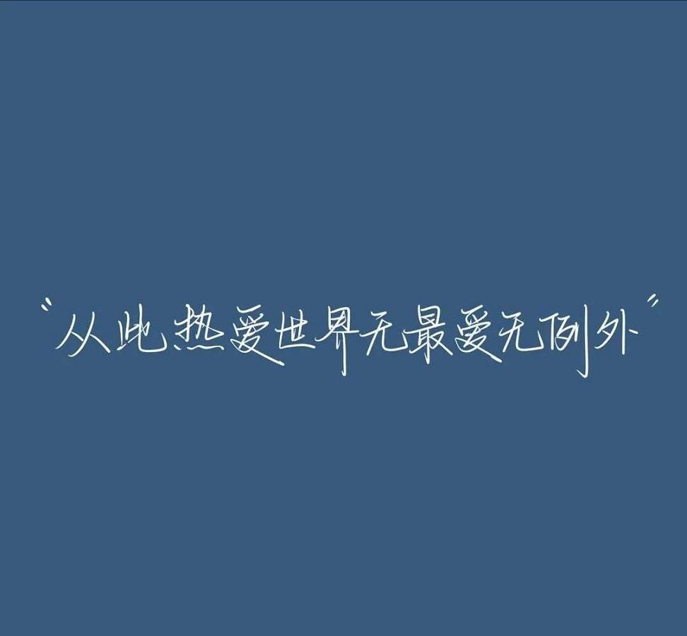 动漫里感悟人生句子_养心的句子_4