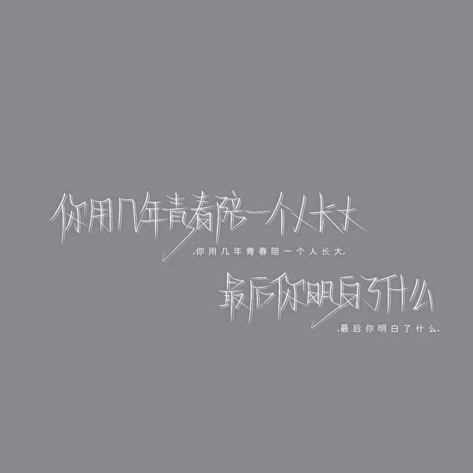 爱情句子丧句 伤感情话的短信_2