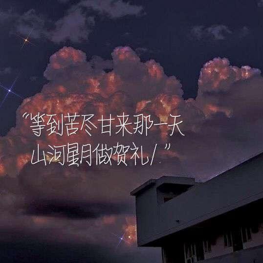 爱情理性句子_甜甜的小情话