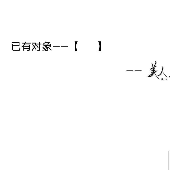 爱情句子青春 第三张
