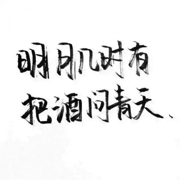 警告他人的禅语录 佛语名言名句摘抄 第三张
