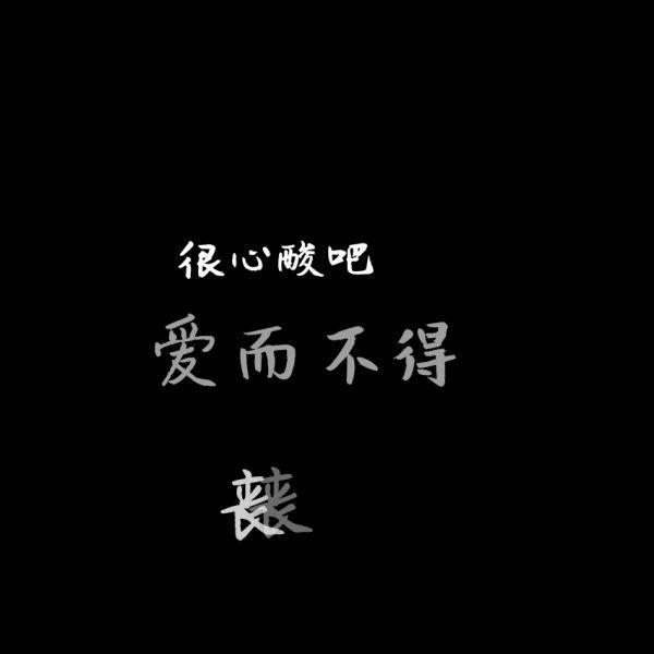 佛家经典禅语舍得 佛语(合并后############) 第二张