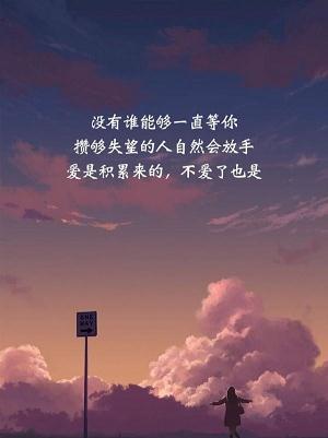 爱情绝望的句子 简单情话_3