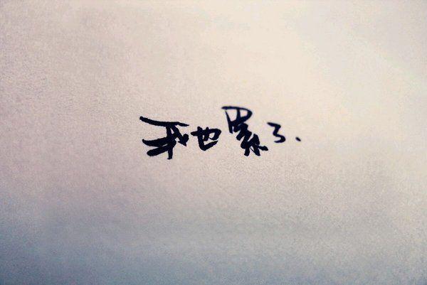 禅语怎么解释微笑 一禅语 第三张
