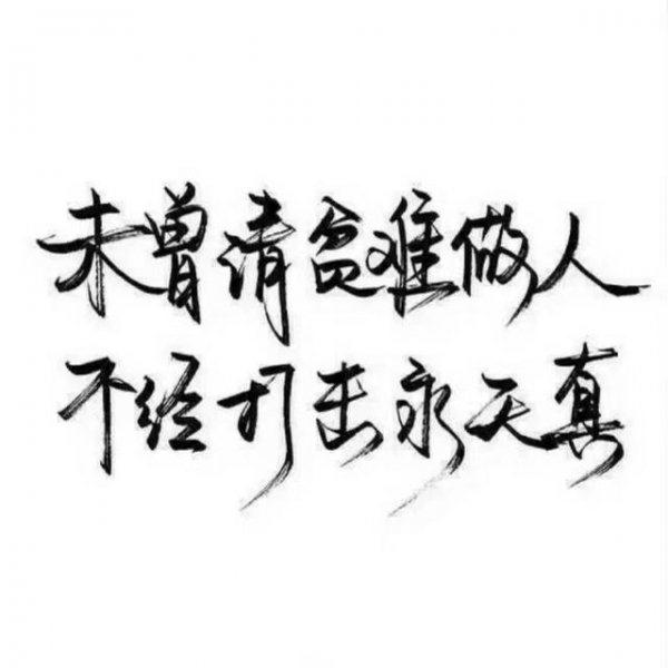 爱情句子拽_伤心造句子
