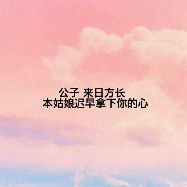 三字句子唯美短句 表达心情快乐的句子