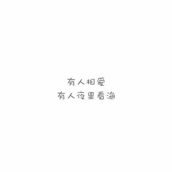 佛教经典对仗禅语 恒月法师禅语50句
