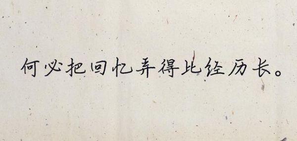 江湖禅语歌词寓意 中华圣贤经经典语录!_2 第四张
