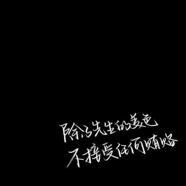 禅语瑜伽视频教程 佛家经典禅语语录句子 第二张