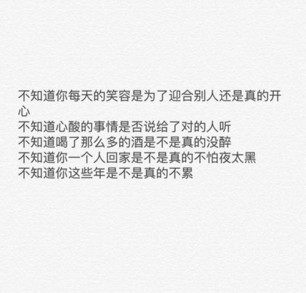 人生禅语精辟句子 济群法师幸福篇禅语20句(二) 第二张