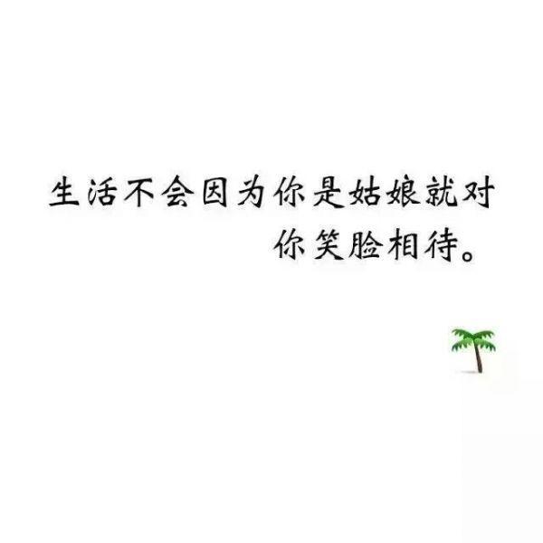 道家七字经典禅语 一日禅语早安 第三张