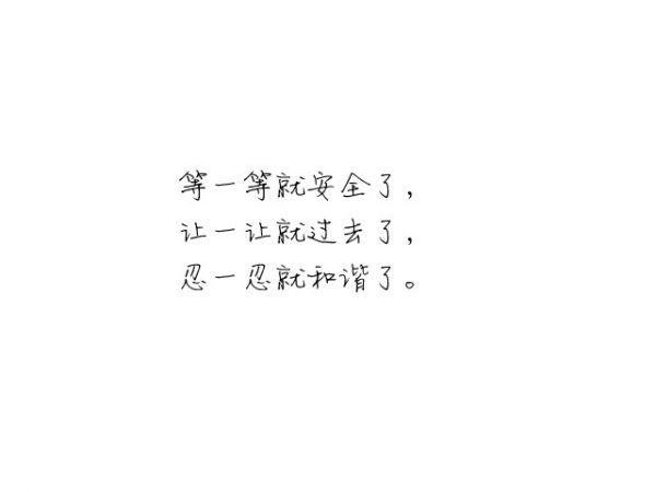 对一个人很爱禅语 佛 禅 第三张