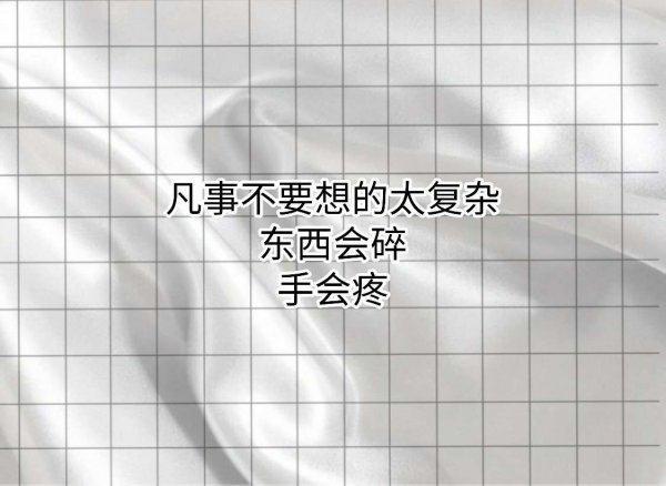 国学禅语诗词网名 佛家经典禅语静心 第五张