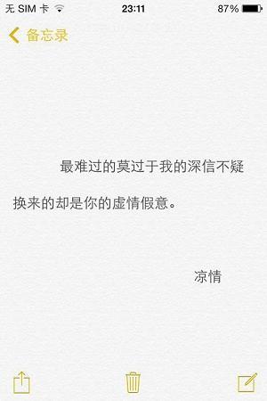 佛家禅语节日祝福 一品佛语【2】 第五张