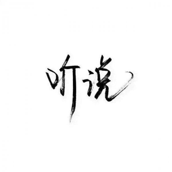 佛学18经典禅语 第一张