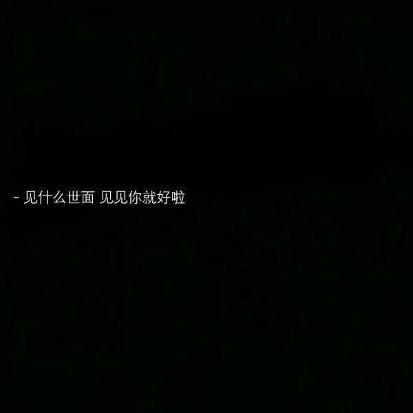 佛家经典禅语中秋 佛言 第五张