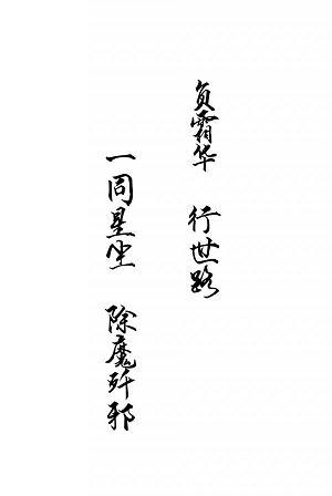 大自在的四字禅语 禅意人生的正能量句子 第三张